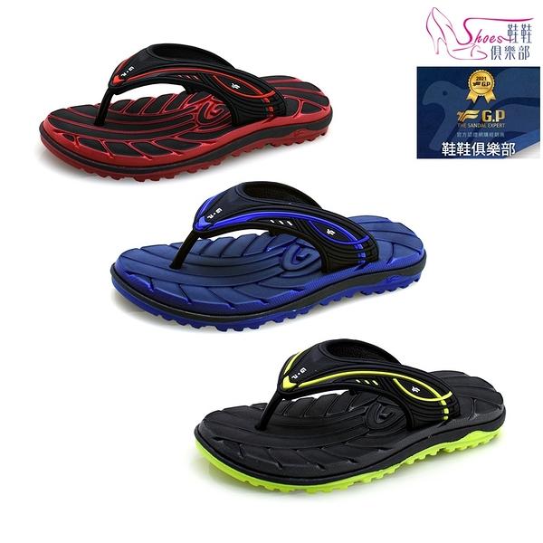 G.P拖鞋.經典款VII-中性舒適夾腳拖鞋.寶藍/紅黑/綠【鞋鞋俱樂部】【255-G1533】