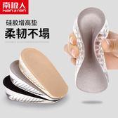 4只裝硅膠增高鞋墊女士隱形內增高鞋墊男式運動減震半墊3cm