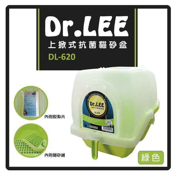 【力奇】Dr. Lee 上掀式抗菌貓砂盆-綠色  (H002C03)