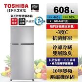 限基隆以南~新竹以北 其他另計(免樓層費)【TOSHIBA東芝】608公升雙門變頻冰箱GR-A66T(S)含基本安裝