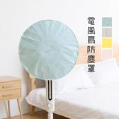 簡約格子電風扇防塵罩 電風扇防塵罩 防塵罩