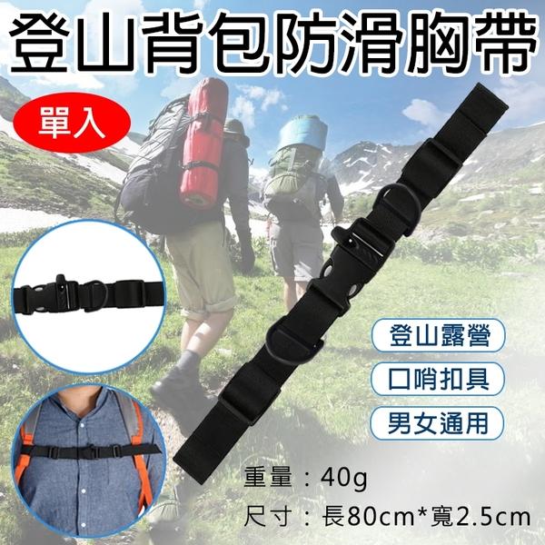攝彩@登山背包防滑胸帶 防滑減壓胸帶 登山露營旅遊 書包雙肩包防滑胸帶 可調節胸扣帶