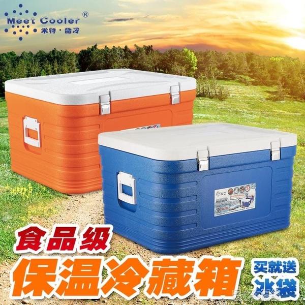 75L85L外賣保溫箱大號商用配送箱送餐箱饅頭保熱外賣箱食品冷藏箱YJT 暖心生活館