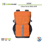 【Caseman卡斯曼】Libero Series 自由人系列攝影雙肩背包 LB200