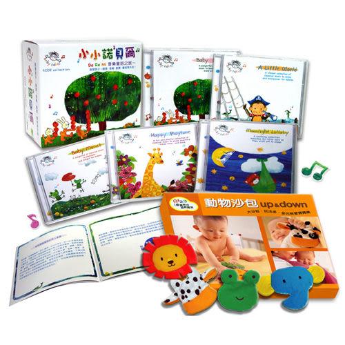 向綠音樂  小小諾貝爾 超值禮盒組 CD 5片裝 加贈動物沙包 (音樂影片購)
