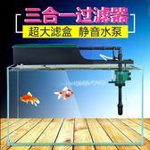 魚缸過濾器三合一上過濾盒內置潛水泵水族箱靜音增氧泵過濾循環泵igo 茱莉亞嚴選