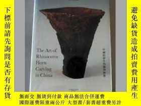 二手書博民逛書店【包罕見】The Art of Rhinoceros Horn