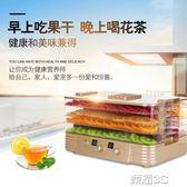 乾果機 乾果機家用小型水果蔬菜脫水機風乾機 多功能肉類烘乾機 JD 220v 榮耀3c