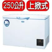 SANLUX台灣三洋【TFS-250G】250L 上掀式超低溫冷凍櫃 *預購*