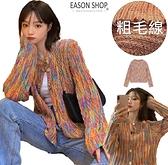 EASON SHOP(GW8874)韓版撞色繽紛彩虹粗麻花短版前排釦圓領開衫長袖毛衣針織外套混色寬鬆女上衣罩衫