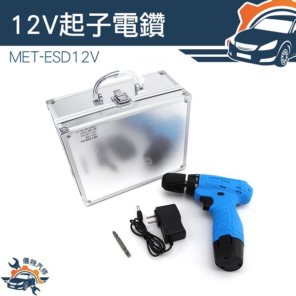 [儀特汽修]手槍電鑽多功能衝擊起子電鑽MET-ESD12V