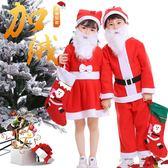 聖誕節聖誕老人服COS演出服兒童服裝男女童【不二雜貨】