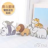 Norns【戽斗星球雙面造型貼紙】正版 戽斗動物 防水貼紙 玻璃貼 T-ARTS扭蛋星球 獅子老虎熊貓 厚道