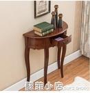 美式實木半圓玄關桌走廊簡約玄關台歐式門廳...