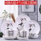 碗 碗碟套裝陶瓷泡面碗盤吃飯菜湯碗筷組合簡約網紅家用現代餐具套裝【快速出貨八折搶購】