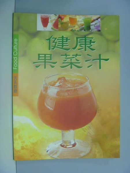 【書寶二手書T2/餐飲_ZBT】健康果菜汁_天天飲食編
