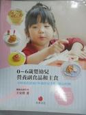 【書寶二手書T6/保健_XEO】0~6歲嬰幼兒營養副食品和主食_王安琪