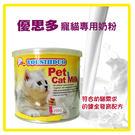【力奇】優思多 寵貓專用即溶奶粉 250g-370元(A802A01)