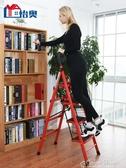 折疊梯子怡奧梯子家用折疊梯加厚室內人字梯移動樓梯伸縮梯步梯多 扶梯color shopYYP