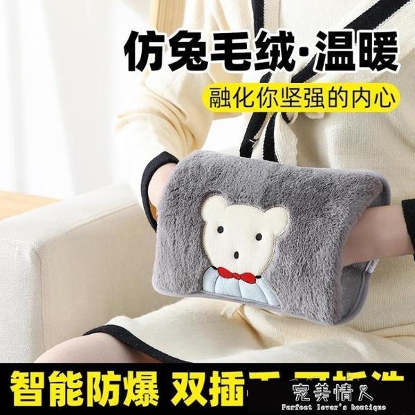 電熱水袋暖手寶充電熱水式暖水袋注水暖寶可愛毛絨防爆熱寶寶女生肚子冬季暖水袋 【全館免運】