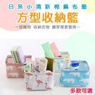 【4623】日系小清新棉麻布藝方形收納籃 置物籃 雜物衣物(多款可選)