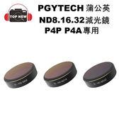 PGYTECH 蒲公英 PGY-P4P-007 008 DJI Phantom4 PRO/ADV減光鏡 Phantom4 Pro/Advanced  P4P P4A 專用
