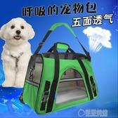 寵物包狗背包寵物狗狗外出包便攜包泰迪狗包貓包袋旅行包狗狗用品   草莓妞妞