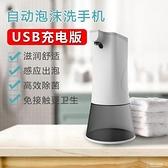 現貨 消毒給皂器洗手液機感應泡沫洗手機壁掛感應器電動起泡器充電智慧皂液器  【快速出貨】
