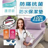 完全防水 日本防蹣抗菌 採用3M吸濕排汗技術 加大床包式保潔墊 護理生醫級