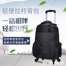拉桿背包大容量短途旅行出差兩用拉桿旅行包登機包多功能男女雙肩 自由角落