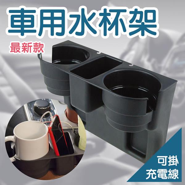【車縫馬克杯置物架】馬克杯架(可掛充電線) 水杯置物架 車用置物架 隙縫塞 水杯架 瓶罐架