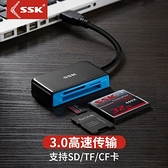 SSK飚王usb3.0高速多合一多功能讀卡器CF/SD/TF手機內存卡SC 快速出貨