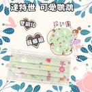 達特世 醫療口罩(共27款) 昭和櫻花/...