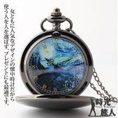 【時光旅人】星空夢境時尚鏡面翻蓋懷錶 / 附長鍊
