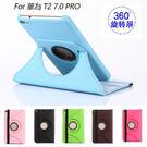 旋轉皮套 HUAWEI 華為 MediaPad T2 7.0 Pro 平板皮套 360°旋轉 防摔 多角度支架 荔枝紋 保護套