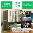 書桌上學生書架簡易桌面兒童置物架家用辦公簡約小型書柜宿舍收納 NMS名購居家