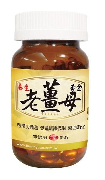 【胡麻園】養生黃金老薑母(90顆膠囊/瓶)