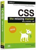 (二手書)CSS:The Missing Manual國際中文版 第四版