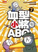 血型小將ABO(7)