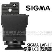 SIGMA LVF-11 LCD View Finder LCD 取景器 (6期0利率 免運 恆伸公司貨) fp 專用