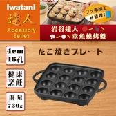 【日本Iwatani】岩谷達人不沾章魚燒烤盤-16孔