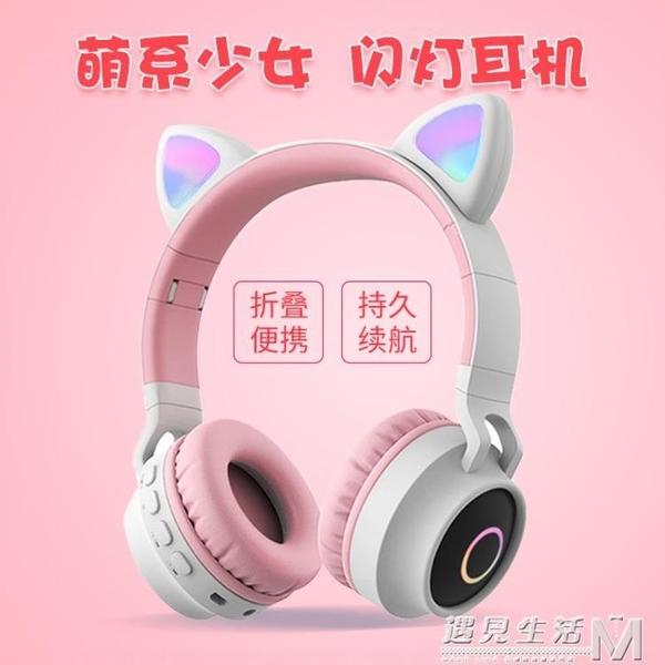 貓耳朵無線耳機頭戴式游戲音樂耳麥蘋果安卓手機電腦少女心遇見生活