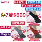 【iwawa直營7雙$699】隱型除臭襪【免運費-永久抗菌除臭】台灣製 【女用尺寸-平底】隱形襪