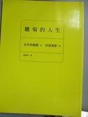 【書寶二手書T6/翻譯小說_IQS】雛菊的人生_吉本芭娜娜