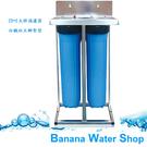 【除泥沙\除氯\軟水】台製20英吋大胖過濾二道淨水器[白鐵腳架型]全屋式水塔淨水設備系統