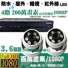 高雄/台南/屏東監視器/200萬畫素1080P-AHD/套裝DIY【4路監視器+200萬半球型攝影機*2支】