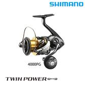 漁拓釣具 SHIMANO 20 TWIN POWER 4000 [紡車捲線器]