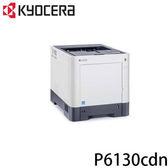 [富廉網] 京瓷 KYOCERA P6130cdn A4彩色網路雷射印表機 內建網路卡/ 雙面列印器