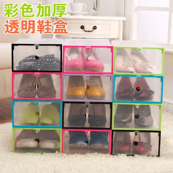 簡易彩色加厚塑料透明翻蓋鞋盒創意抽屜式鞋子收納盒長靴盒整理盒