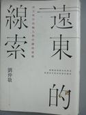 【書寶二手書T1/傳記_LPL】遠東的線索:西方秩序的輸入與中國的演變_劉仲敬